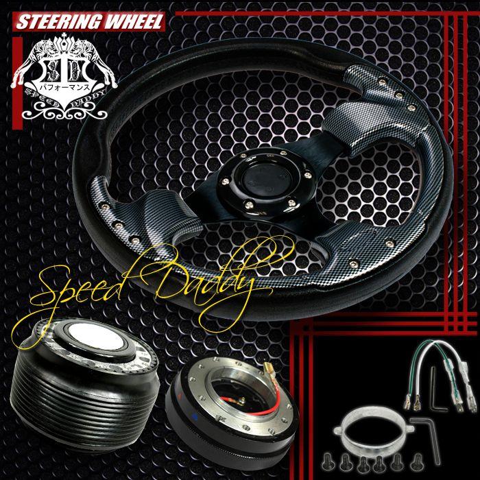 32cm Steering Wheel Hub Quick Release Civic Del Sol DC2 Black Carbon